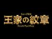梅田芸術劇場 ミュージカル「王家の紋章」帝国劇場初演 全日程即日完売の超話題作!! 是非お見逃しなく!