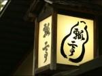 【徳島発】老舗料亭瓢亭でいただく懐石料理と「細雪」の舞台平安神宮神苑紅枝垂れ桜(京都)