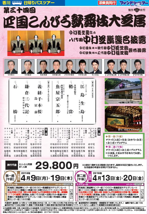 【徳島発】第三十四回 四国こんぴら歌舞伎大芝居 日帰り