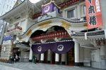【徳島発】東京歌舞伎座 團菊祭五月大歌舞伎 観劇ツアー