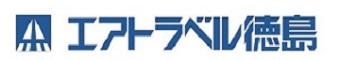 徳島発日帰り旅行&国内・海外・団体・バス・保険|エアトラベル徳島