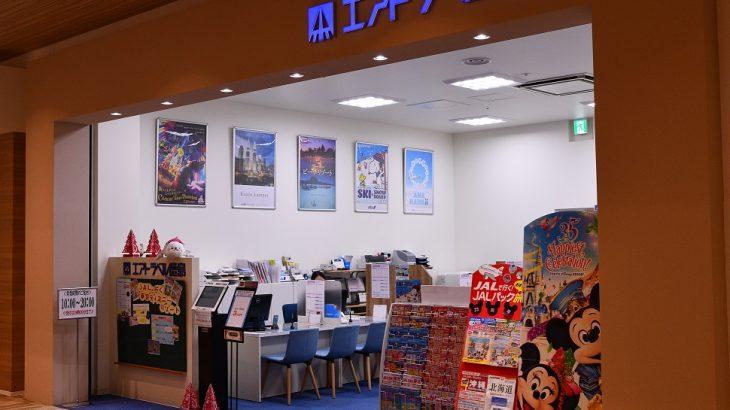 イオンモール徳島店 営業再開のお知らせ