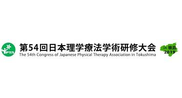 第54回日本理学療法学術研修大会in徳島2019 宿泊予約