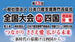第13回日本介護支援専門員協会全国大会in四国【徳島県開催】