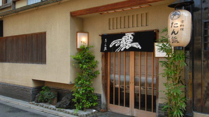 【徳島発】みやびな京都 京の食と文化を楽しむ旬な旅10月(京都 日帰り)