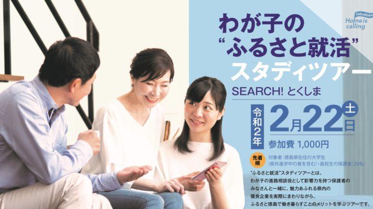 """わが子の""""ふるさと就活""""スタディツアー SEARCH!とくしま"""