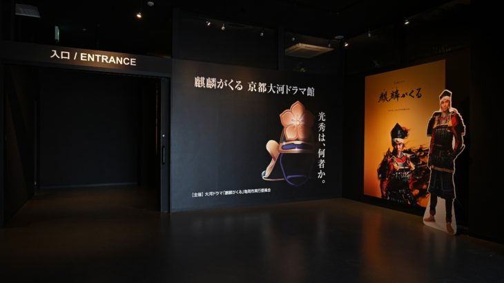 GoToトラベル事業支援対象 山紅葉の高山寺と麒麟がくる京都大河ドラマ館