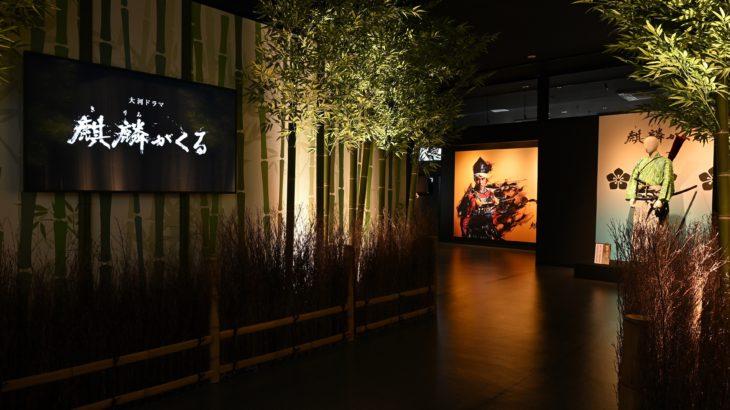 麒麟がくる 京都大河ドラマ館と戦国大津坂本・西教寺
