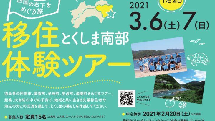 とくしま南部 移住体験ツアー 四国の右下をめぐる旅 1泊2日(関西圏にお住みで移住をご検討されている方が募集対象です)