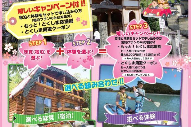 【注】とくしまアラートがステージ3に引き上げられたため、当ツアーは一旦停止しております※徳島県民限定!「四国の右下」春のマイカープラン 新しい旅のスタイル