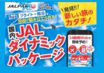JALダイナミックパッケージ ご希望に合わせてフライト+宿泊を自由に組み立て